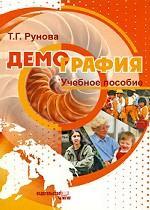 Скачать Демография бесплатно Т.Г. Рунова
