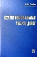 Институциональная теория денег: сущность и правовой режим денег и ценных бумаг