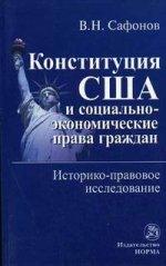 Конституция США и социально-экономические права граждан историко-правовое исследование