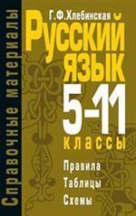 Русский язык. 5-11 классы. Правила, таблицы, схемы