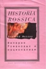 Империя Романовых и национализм. Эссе по методологии исторического исследования