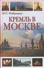 Кремль в Москве, очерки и картины прошлого и настоящего