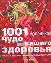 1001 маленькое чудо для вашего здоровья