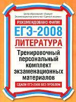 ЕГЭ 2008. Литература: тренировочный персональный комплект экзаменационных материалов