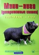 Мини-пиги декоративные свинки. Содержание и уход