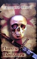 Скачать Пираты и тамплиеры бесплатно Эрнесто Фрерс
