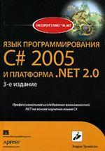Язык программирования C# 2005 и платформа .NET 2.0