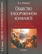 Общество в вооруженном конфликте. Этнография чеченской войны