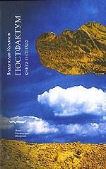 Постфактум. Книга о стихах