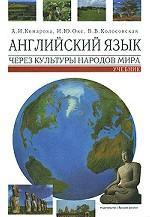 Английский язык через культуры народов мира