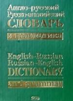 Англо-русский, русско-английский словарь и грамматика