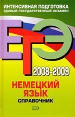 ЕГЭ 2008-2009. Немецкий язык: справочник