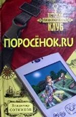 Поросенок. ru