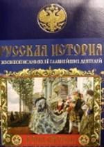 Русская история в жизнеописаниях ее главнейших деятелей. Романовы