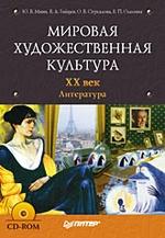 Мировая художественная культура. XX век. Литература (+CD)