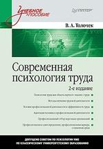 Современная психология труда: Учебное пособие. 2-е изд
