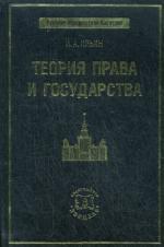 Теория права и государства. 2-е изд., доп
