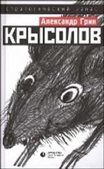 Крысолов