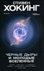 Черные дыры и молодые вселенные