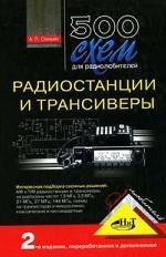 500 схем для радиолюбителей. Радиостанции