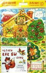 Скачать Теремок. Живая сказочка для детей 2-5 лет. Книжка с картинками для самостоятельного чтения игровое поле бесплатно