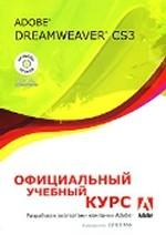 Adobe Dreamweaver CS3 (+ CD-ROM). Официальный учебный курс