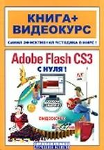 Adobe Flash CS3 Professional с нуля!. Книга + видеокурс