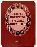 Галерея портретов русских писателей. Выпуск 1