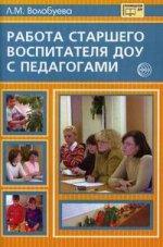 Работа старшего воспитателя ДОУ с педагогами