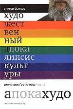 Художественный апокалипсис культуры Кн.1