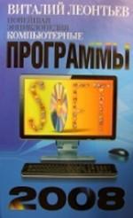 Новейшая энциклопедия. Компьютерные программы 2008