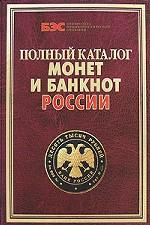 Полный каталог монет и банкнот России