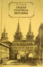 Седая старина Москвы. Исторический образ и полный указатель ее достопамятностей