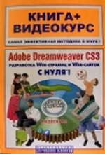 Adobe Dreamweaver CS3 с нуля!. Книга + видеокурс