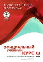Adobe Flash CS3 Professional (+ CD-ROM). Официальный учебный курс