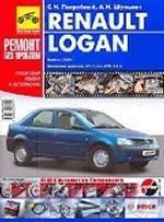 Renault Logan. Выпуск с 2005 г. Бензиновые двигатели K7J, K7M. Руководство по эксплуатации, техническому обслуживанию и ремонту