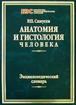 Анатомия и гистология человека. Энциклопедический словарь