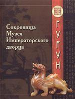 Сокровища Музея Императорского дворца Гугун. Альбом