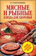 Мясные и рыбные блюда для здоровья