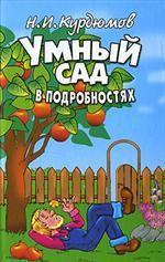Умный сад в подробностях. Изд. 2-е перераб. и допол