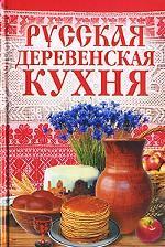 Русская деревенская кухня