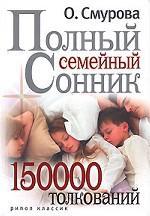Полный семейный сонник. 150000 толкований