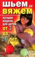Шьем и вяжем. Лучшие модели для детей от 3 до 10 лет