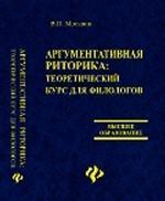 Аргументативная риторика: теоретический курс для филологов