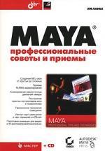 Maya. Профессиональные советы и приемы (+CD)
