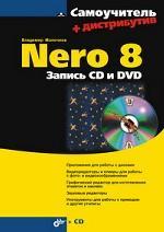 Nero 8. Запись CD и DVD (+CD)