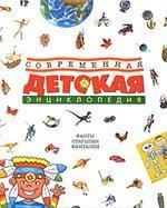 Современная детская энциклопедия. Факты, открытия, фантазии