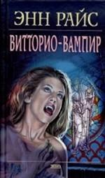 Витторио-вампир. Новые вампирские хроники