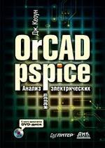 OrCAD Pspice. Анализ электрических цепей (+DVD)
