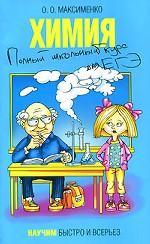 Химия. Полный школьный курс для ЕГЭ